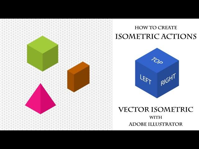 How to create Isometric Actions in Adobe Illustrator. Векторная изометрия.
