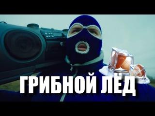 ГРИБНОЙ ЛЁД | GTHO vs. Попса