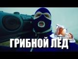 ГРИБНОЙ ЛЁД GTHO vs. Попса
