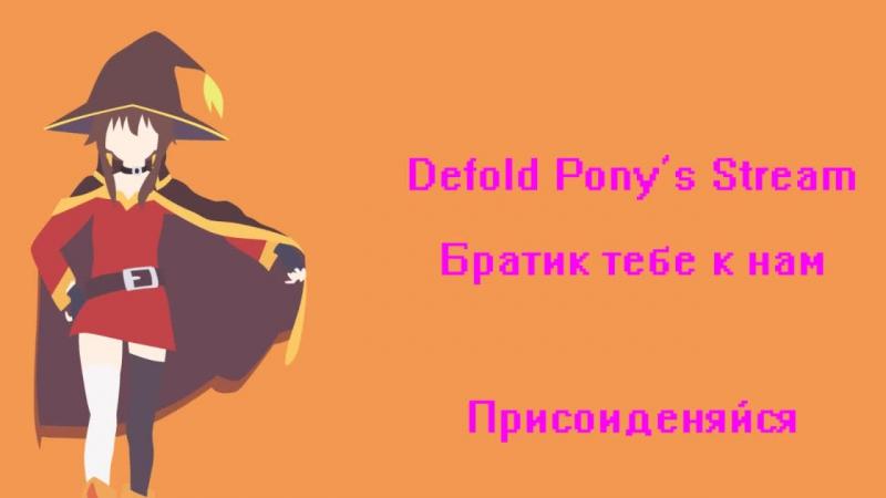 Defold Ponys Stream Cборочка, Вач докс