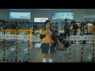 Официальный трейлер фильма «Поезд в Пусан» (дубляж)