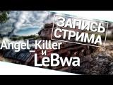 Взводная игра - Angel_Killer и LeBwa! World of Tanks (WoT)