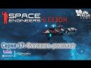 Space Engineers S6E17 Отставить распилку