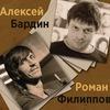 5.04. Бардин&Филиппов. г.ТУЛА