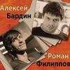 Бардин&Филиппов у Добрера