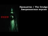Проклятие  The Grudge (2004) Такаси Симидзу. Американская версия. Режиссёрская версия Full HD 1080