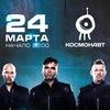 OOMPH! | 24.03.2017 | Санкт-Петербург