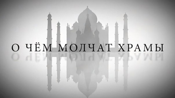 О чём молчат храмы