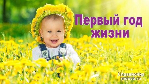 Первый год жизни: детский мозг