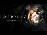 «Салют-7». Премьера трейлера (12+)