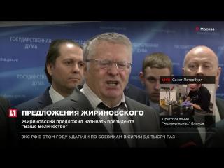 Владимир Жириновский предложил называть президента