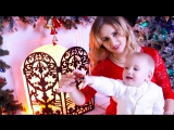 Слайд-шоу из новогодних фото Виктории Карасевой с сыном Артемием (2017 год)