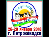 Sled dog race On the Land of Sampo 2018 Promo - Гонка на собаках По земле Сампо 2018 Промо