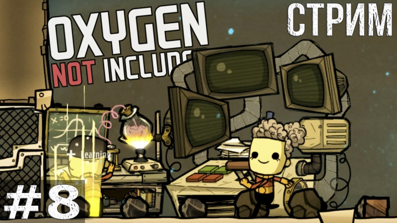 Стрим: Oxygen Not Included - Строим Сложные Системы! Водородные Электростанции!