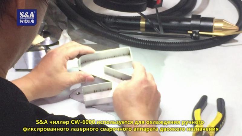 SA чиллер CW-6000 используется для охлаждения ручного фиксированного лазерного сварочного аппарата двоякого назначения