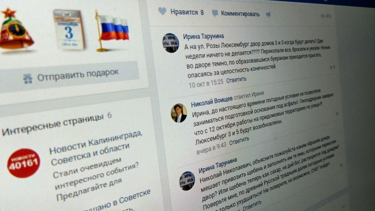 Скриншот со страницы Николая Воищева