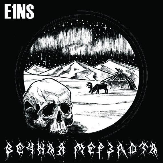 Новый альбом E1NS - Вечная мерзлота (2016)