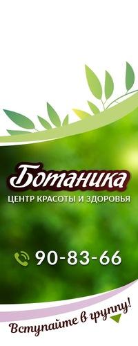Салон красоты ботаника рязань