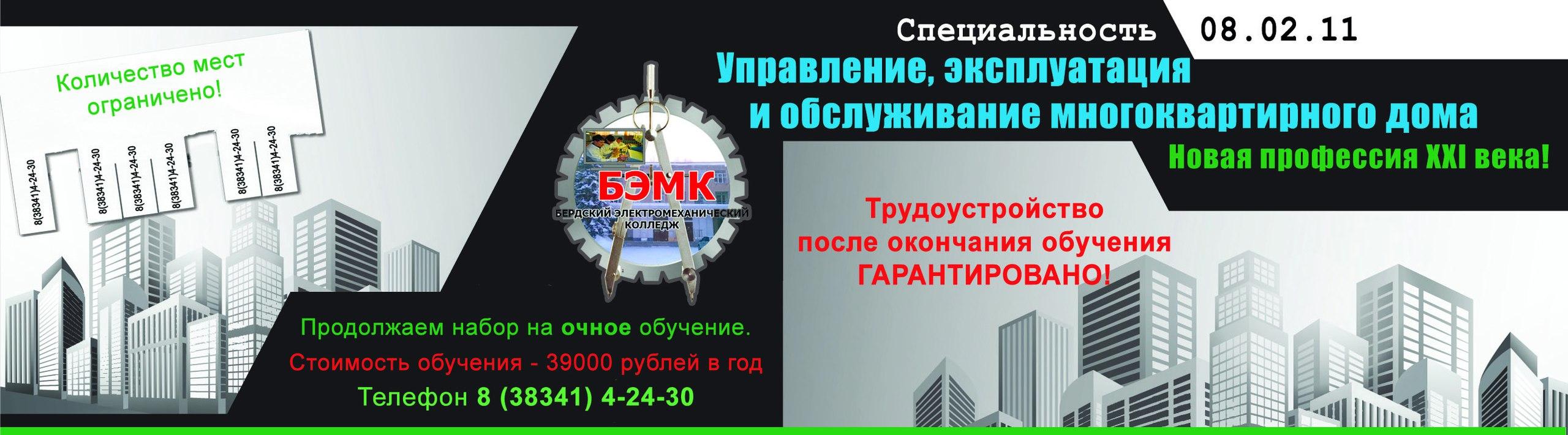 управление и обслужмвание многоквартирного дома обучение 100 рублей кальсоны