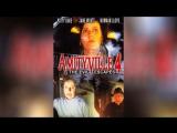 Амитивилль 4 Зло спасается (1989) | Amityville: The Evil Escapes