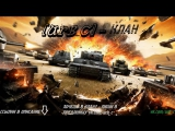 URB_C - УкраинаРоссияБеларусь WoT