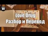 Love Drug - Разбор и Перевод новой песни Die Antwoord