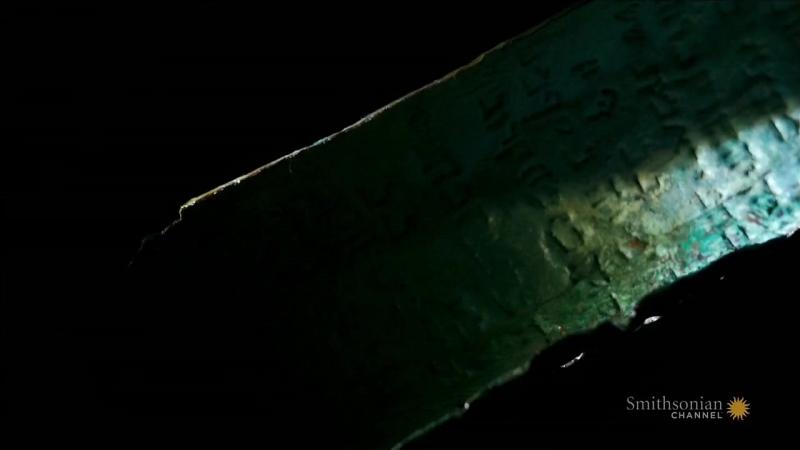 Расшифрованные сокровища 3 сезон 04. Карта сокровищ Мёртвого моря (Секреты Медных свитков)
