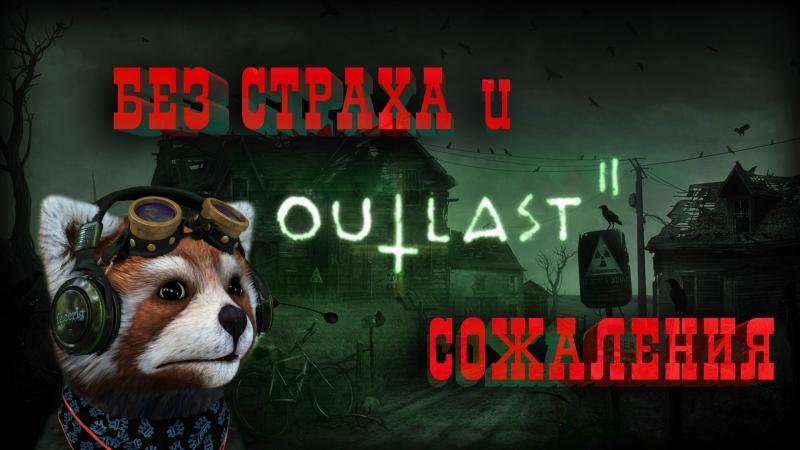 Outlast 2 - Без страха и сожаления! Розыгрыш 2000р 1