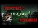 Outlast 2 Без страха и сожаления Розыгрыш 2000р 1