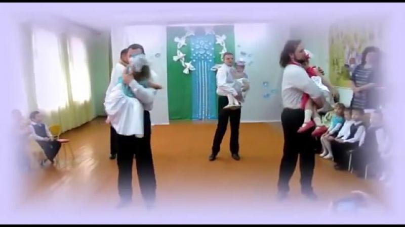 Танец пап и дочек Утренник в детском саду