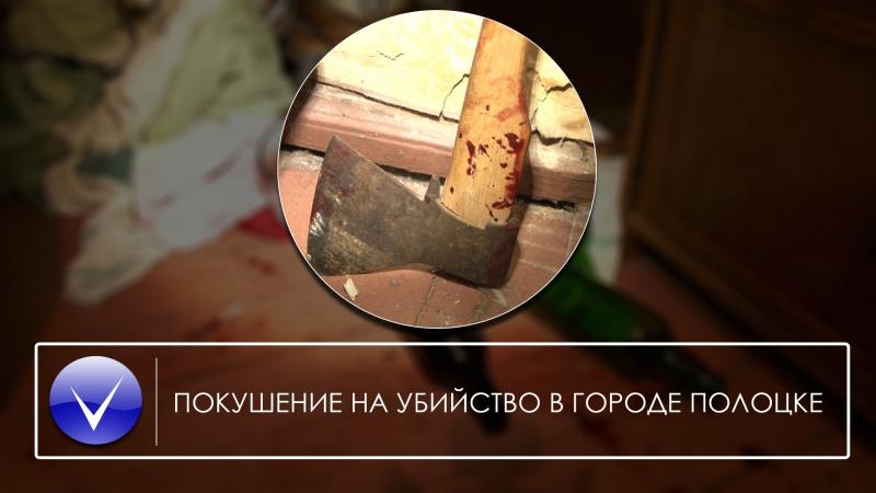 покушение на убийство в Полоцке
