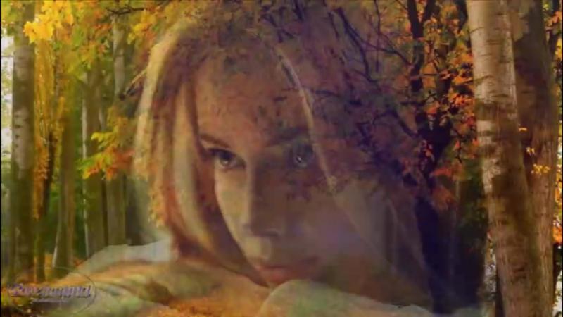 Осень,рыжая подружка -Алла Пугачева