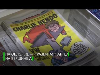 Charlie Hebdo будет издаваться на немецком языке