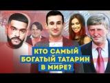 ТОП-5 САМЫХ БОГАТЫХ ТАТАР МИРА - ТАТАРСКИЙ ТОП-5 #3