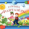 "Группа ""ФАНТАЗЕРЫ"""