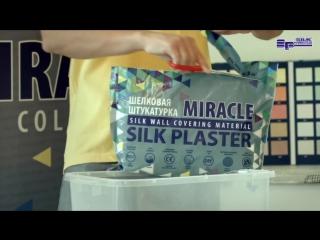 Инструкция по нанесению декоративной штукатурки SILK PLASTER, коллекция MIRACLE