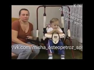 Обращение мамы. Кострубов Миша. ОСТЕОПЕТРОЗ.