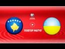 Косово - Україна | Повтор матчу