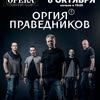 08.10 - Оргия Праведников - Opera (С-Пб)