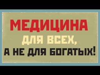 ОБ АНТИНАРОДНОМ ХАРАКТЕРЕ РЕФОРМЫ ЗДРАВООХРАНЕНИЯ!