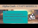 Alpha Cash - Все о компании простым языком AlphaCash
