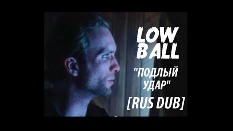 Lowball, 1996 [rus dub] (Подлый удар)
