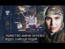 Убивство Аміни Окуєвої: відео з місця подій < HromadskeTV>