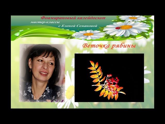 Семанова Елена_ч 1 Рябина