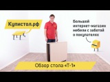 Стол-книжка Т-1 фабрики Трия. Видеообзор от Купистол