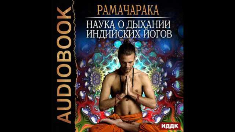 2001127 Chast 01 Аудиокнига Рамачарака Наука о дыхании индийских йогов