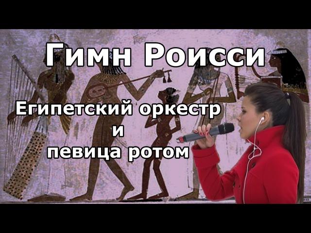 Гимн Роисси Египетский оркестр и певица ротом