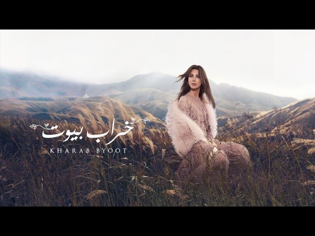 Nancy Ajram Kharab Byoot Official Lyrics Video نانسي عجرم خراب بيوت أغنية