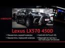 Lexus LX570 450D андроид система AirTouch 4G и дополнительные опции