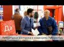 Литературная викторина и новая сумка Лабиринт.ру